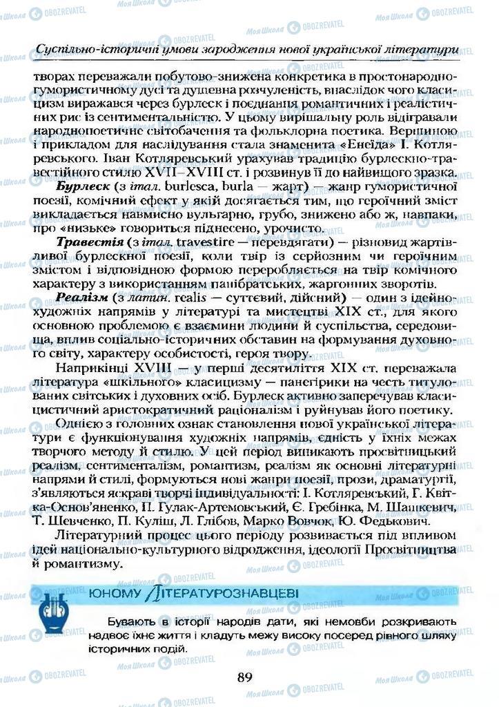 Учебники Укр лит 9 класс страница  89