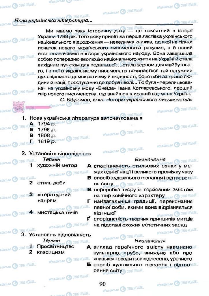 Учебники Укр лит 9 класс страница  90