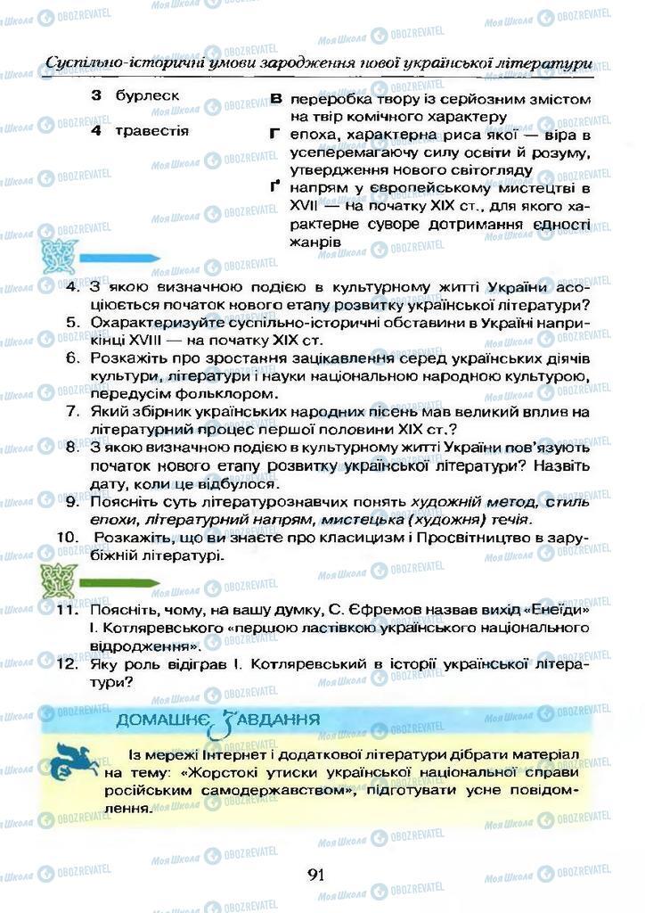 Учебники Укр лит 9 класс страница  91