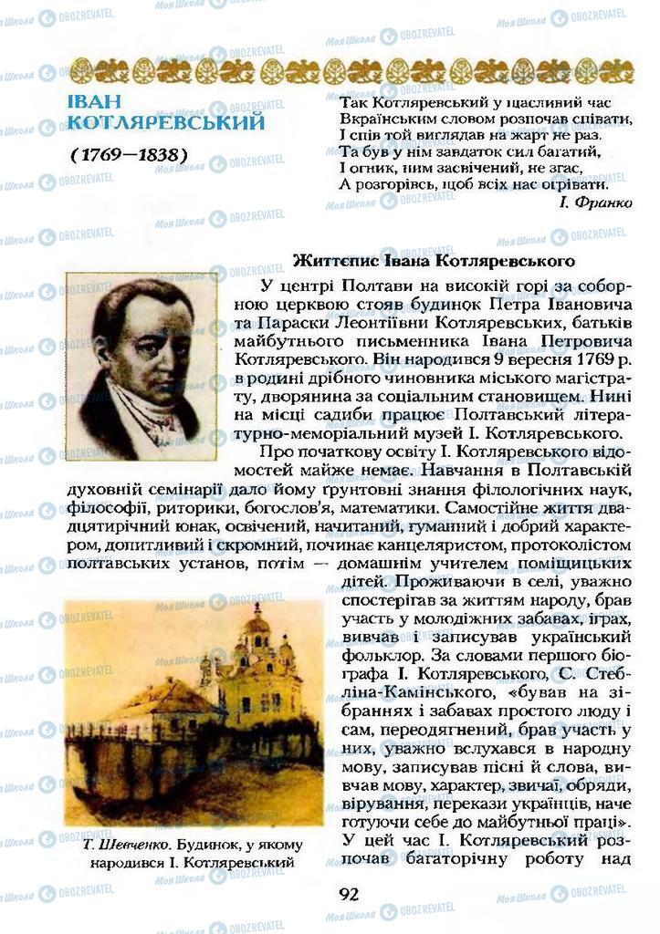 Учебники Укр лит 9 класс страница  92