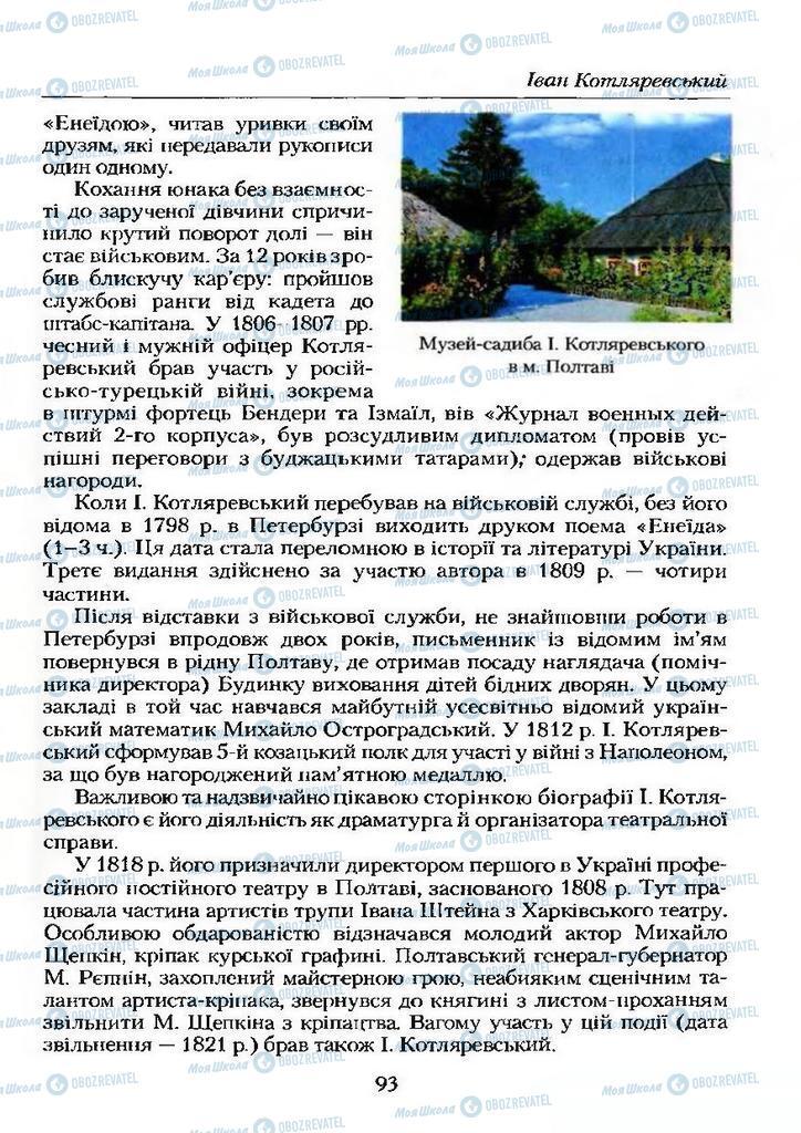 Учебники Укр лит 9 класс страница  93