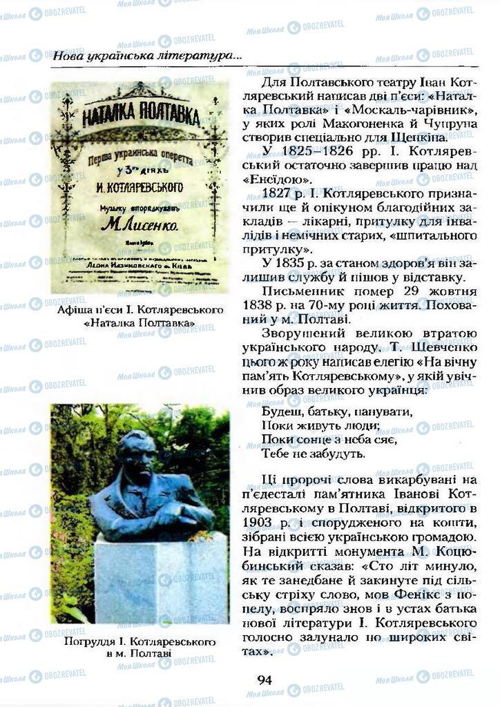 Учебники Укр лит 9 класс страница  94