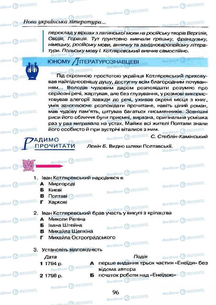 Учебники Укр лит 9 класс страница  96