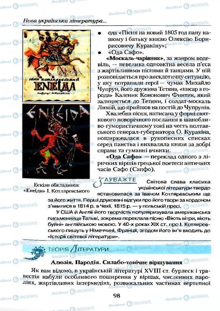 Учебники Укр лит 9 класс страница  98