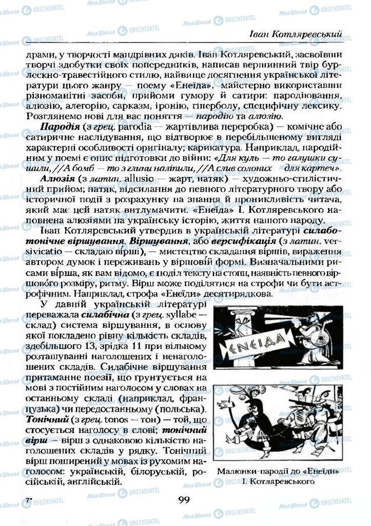Учебники Укр лит 9 класс страница  99