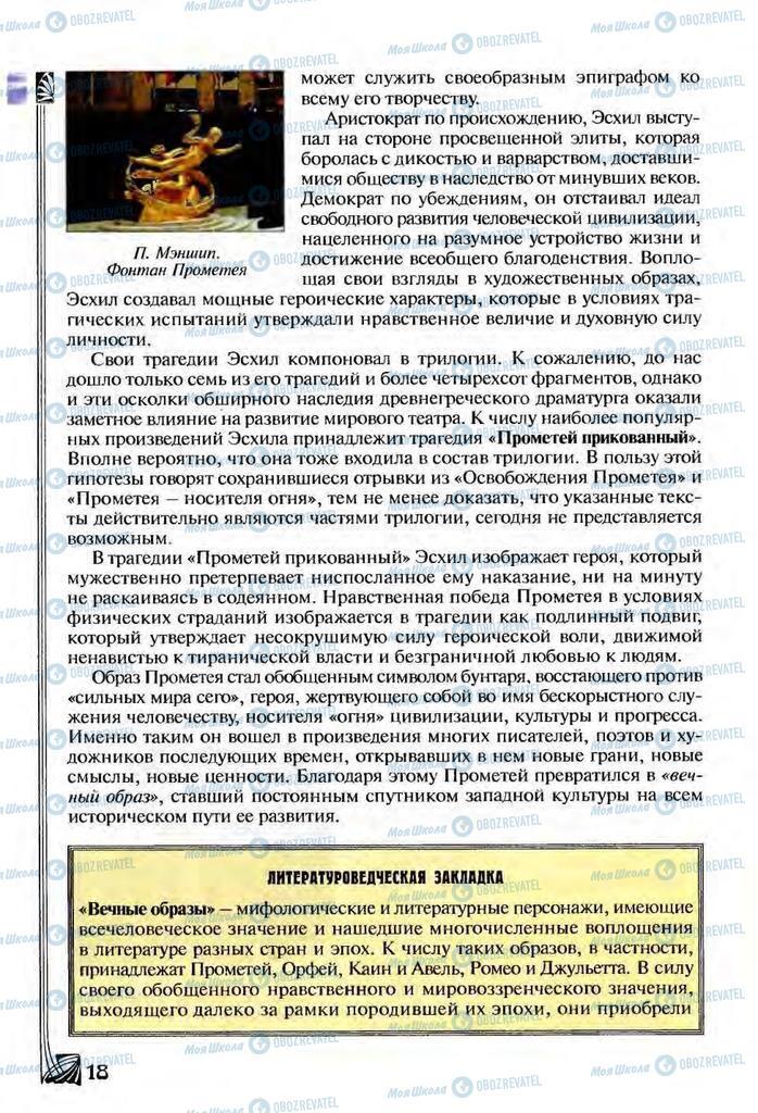 Підручники Зарубіжна література 9 клас сторінка  18