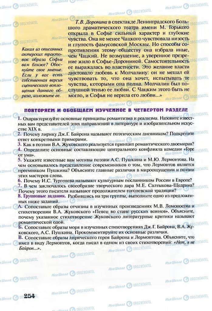 Підручники Зарубіжна література 9 клас сторінка  254