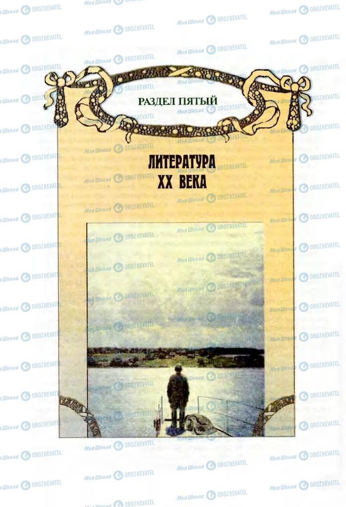 Учебники Зарубежная литература 9 класс страница  255