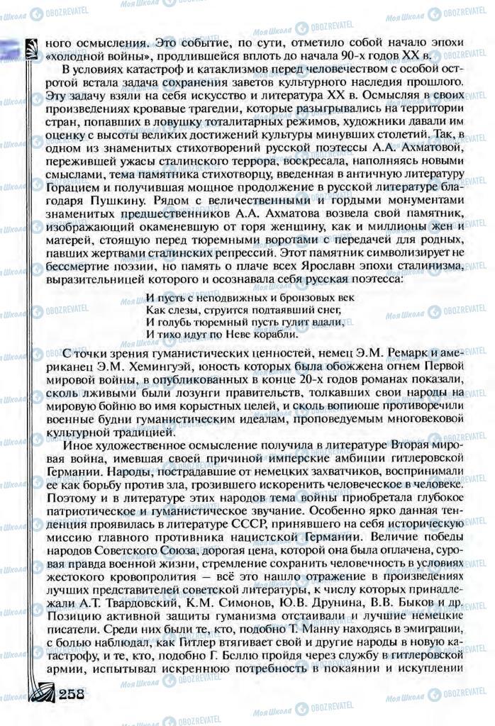Підручники Зарубіжна література 9 клас сторінка  258