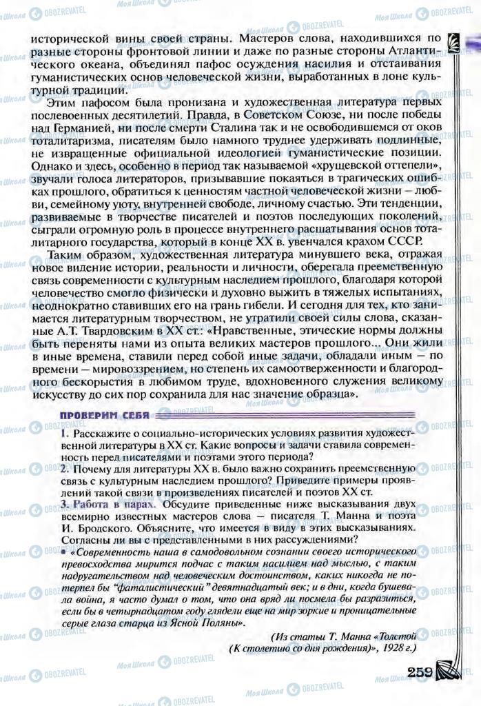 Підручники Зарубіжна література 9 клас сторінка  259
