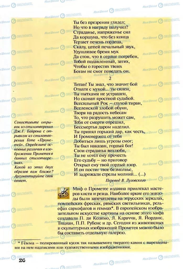 Учебники Зарубежная литература 9 класс страница  26