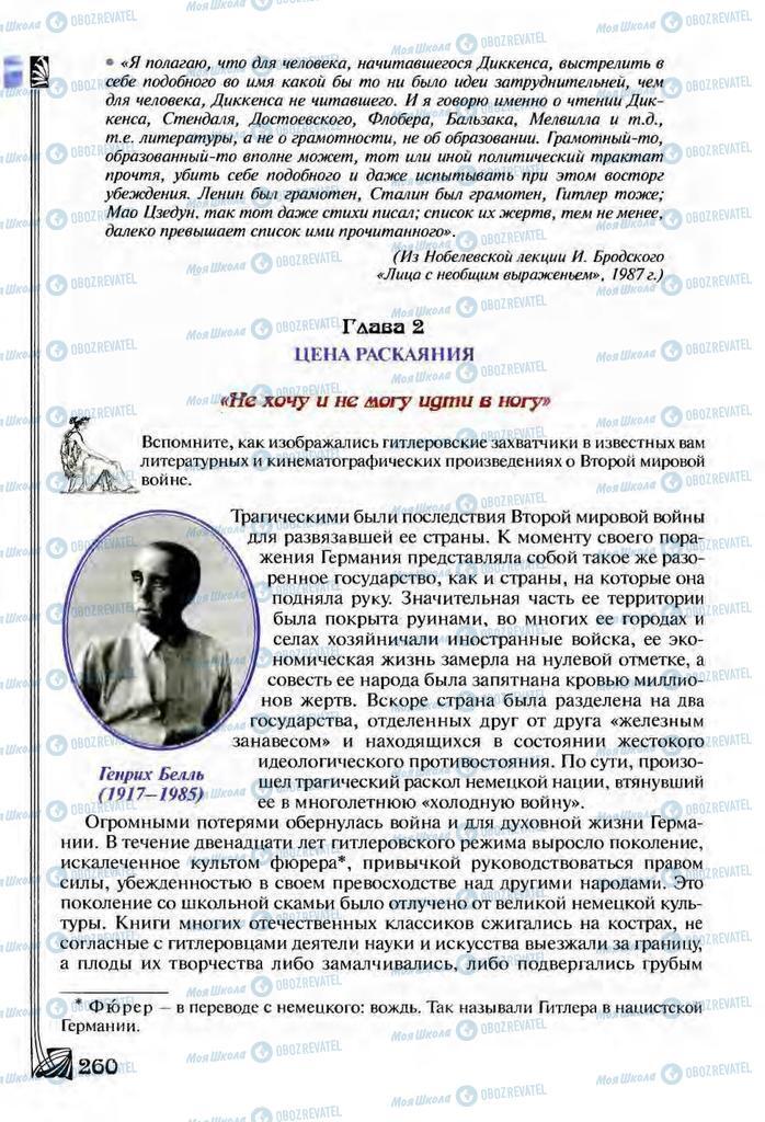 Учебники Зарубежная литература 9 класс страница  260