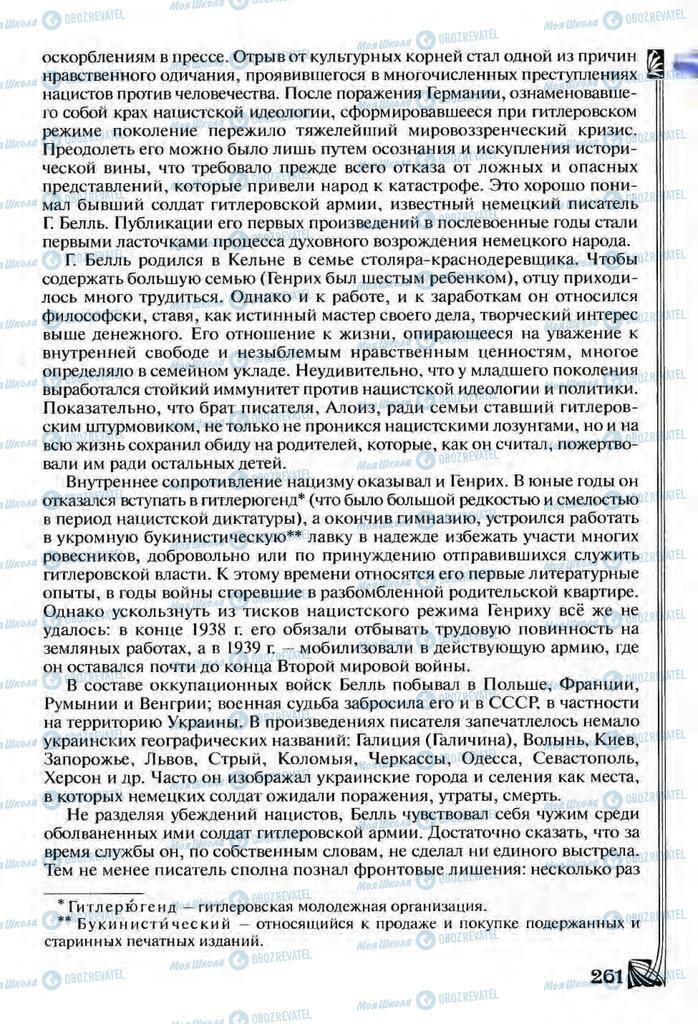 Учебники Зарубежная литература 9 класс страница  261