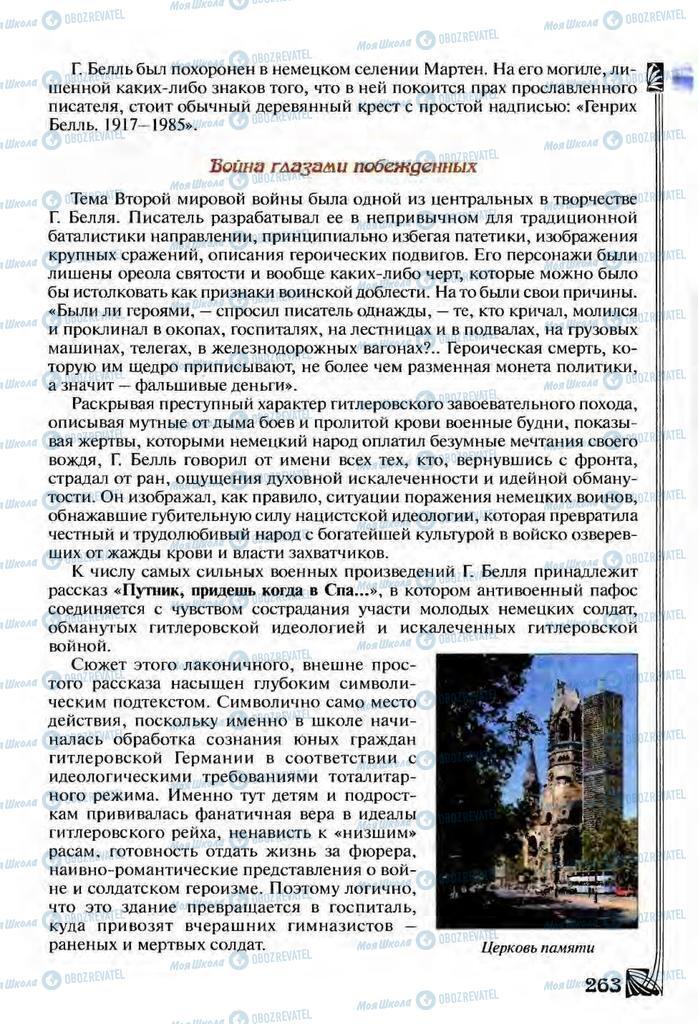 Учебники Зарубежная литература 9 класс страница  263