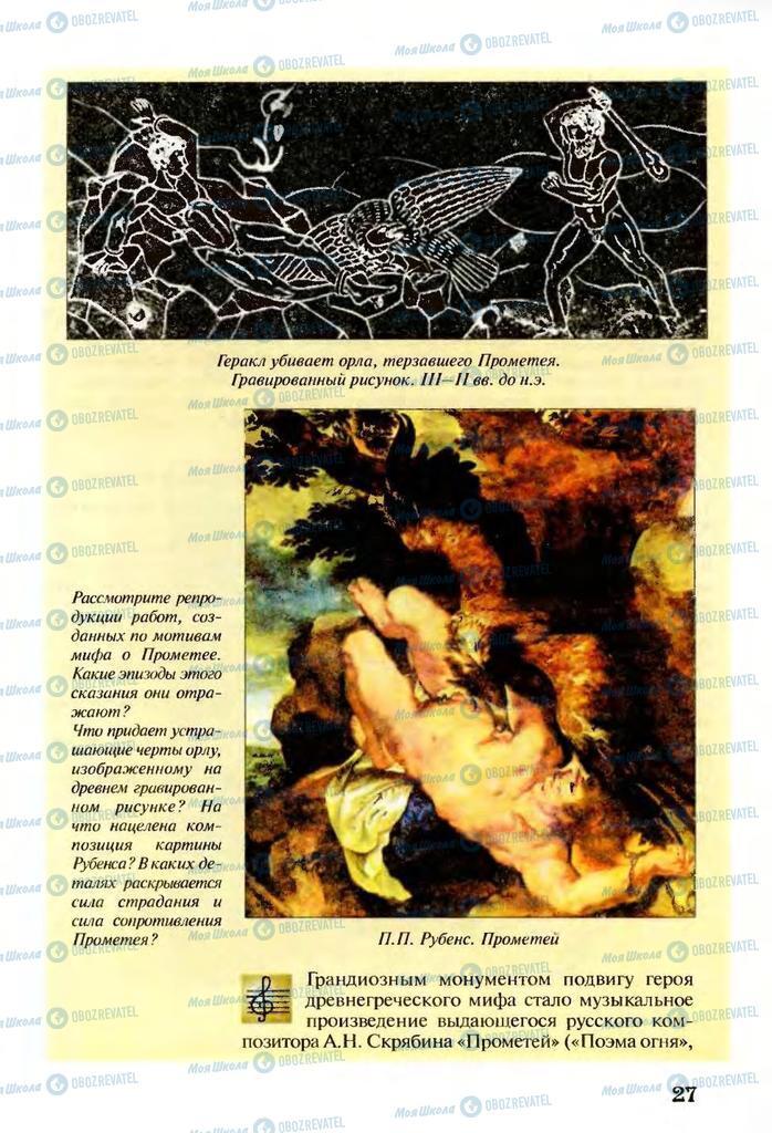 Підручники Зарубіжна література 9 клас сторінка  27