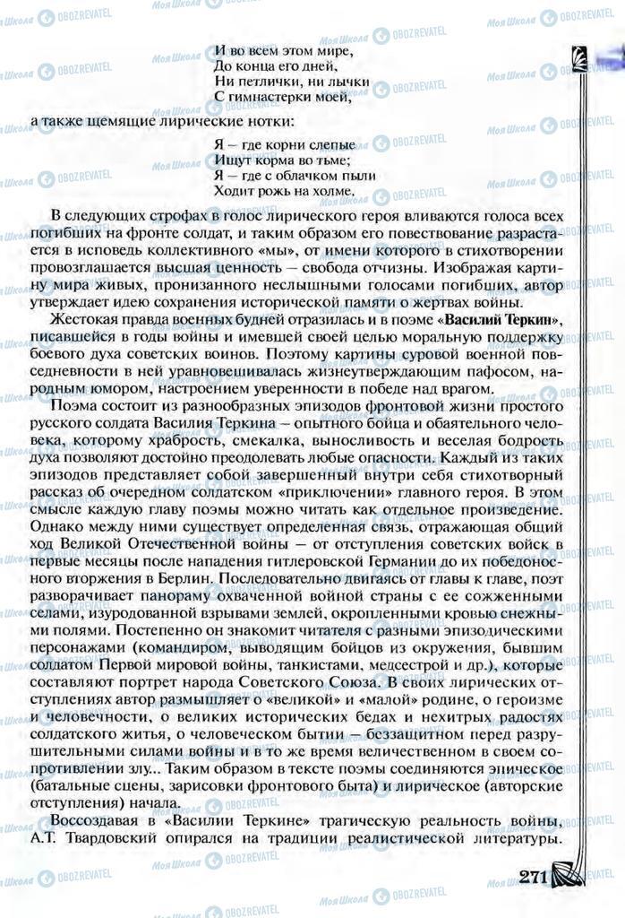 Підручники Зарубіжна література 9 клас сторінка  271