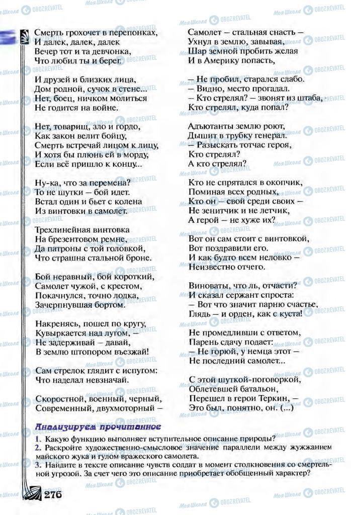Учебники Зарубежная литература 9 класс страница  276