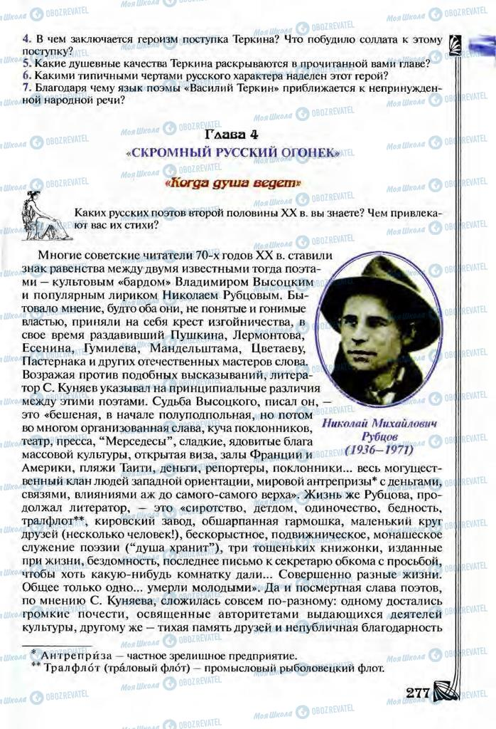 Підручники Зарубіжна література 9 клас сторінка  277