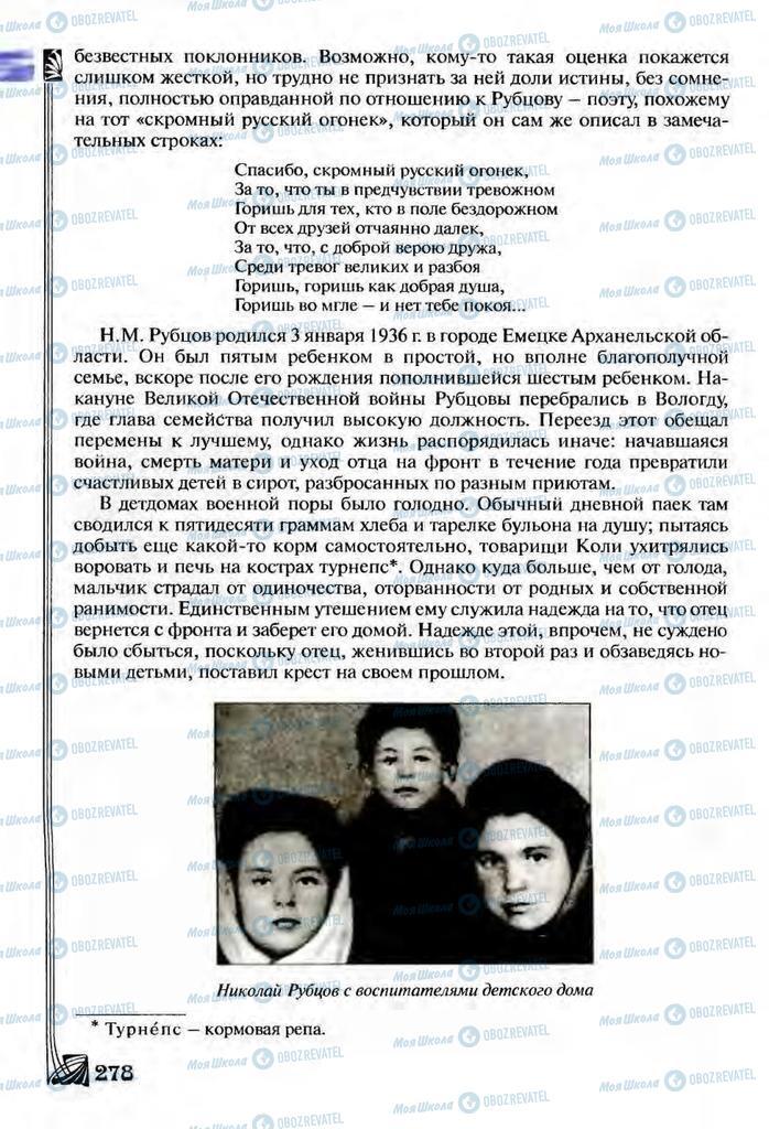 Учебники Зарубежная литература 9 класс страница  278