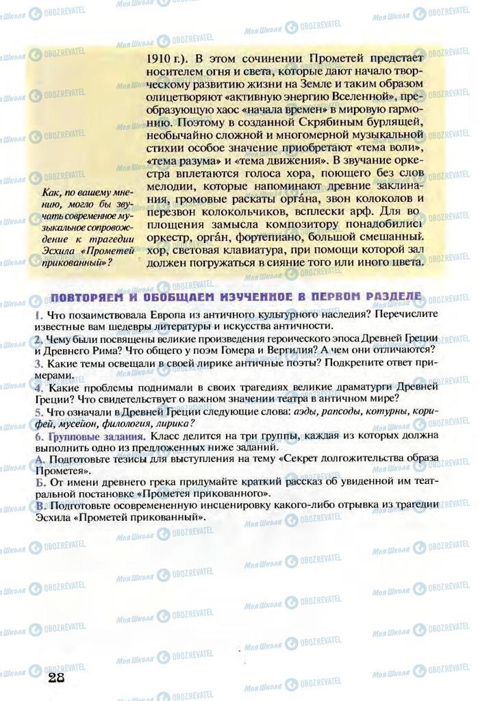 Підручники Зарубіжна література 9 клас сторінка  28