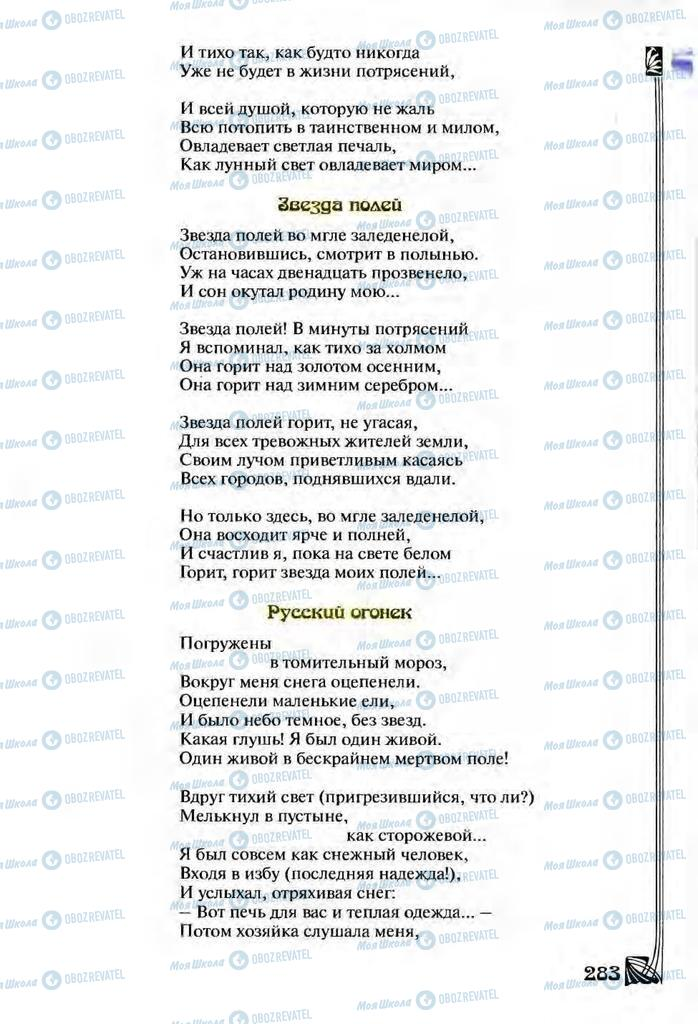 Учебники Зарубежная литература 9 класс страница  283