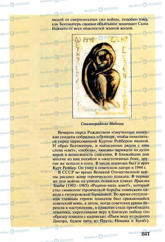 Підручники Зарубіжна література 9 клас сторінка  287