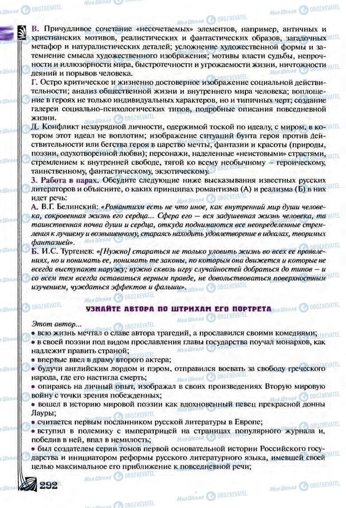 Учебники Зарубежная литература 9 класс страница  292