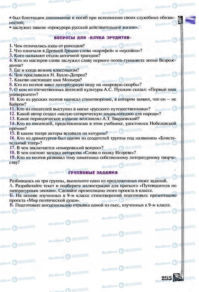Учебники Зарубежная литература 9 класс страница  293