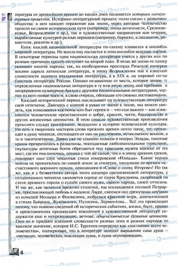 Підручники Зарубіжна література 9 клас сторінка  4