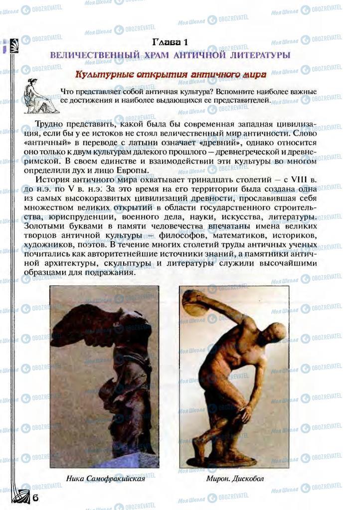 Підручники Зарубіжна література 9 клас сторінка  6