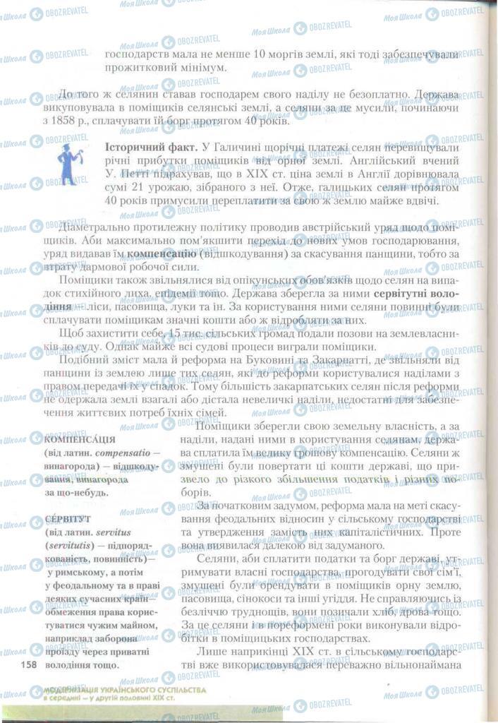 Підручники Історія України 9 клас сторінка 158