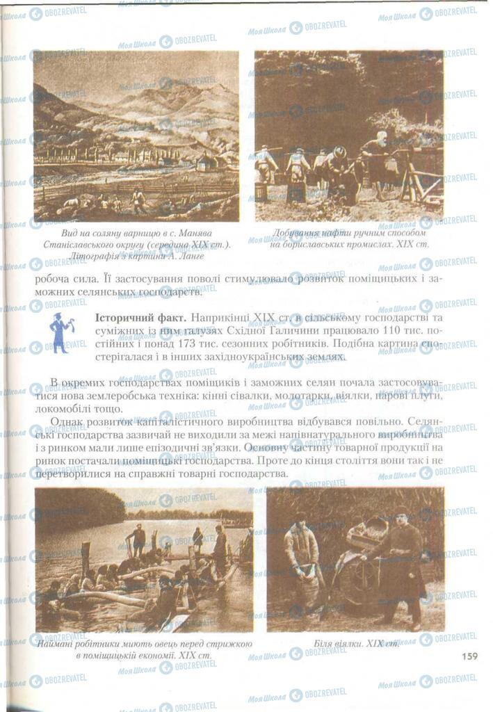 Підручники Історія України 9 клас сторінка 159