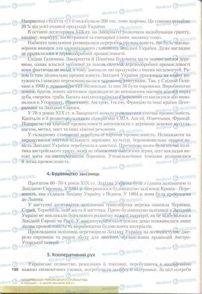 Підручники Історія України 9 клас сторінка 162
