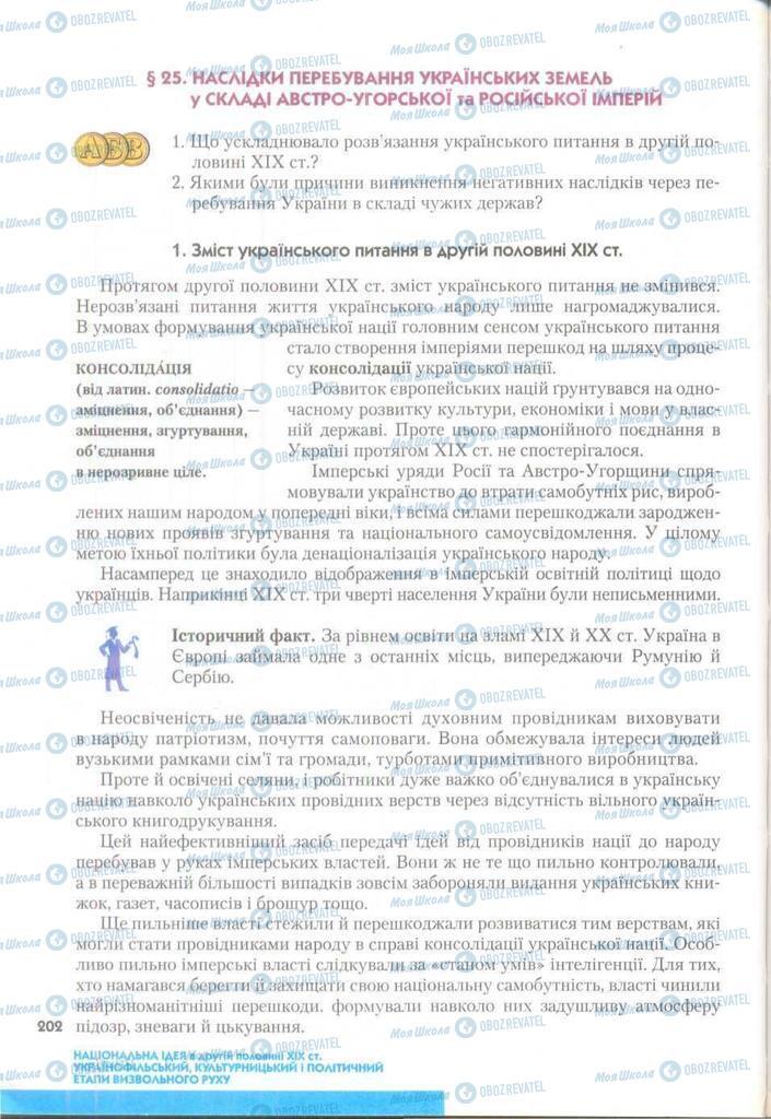 Підручники Історія України 9 клас сторінка  202