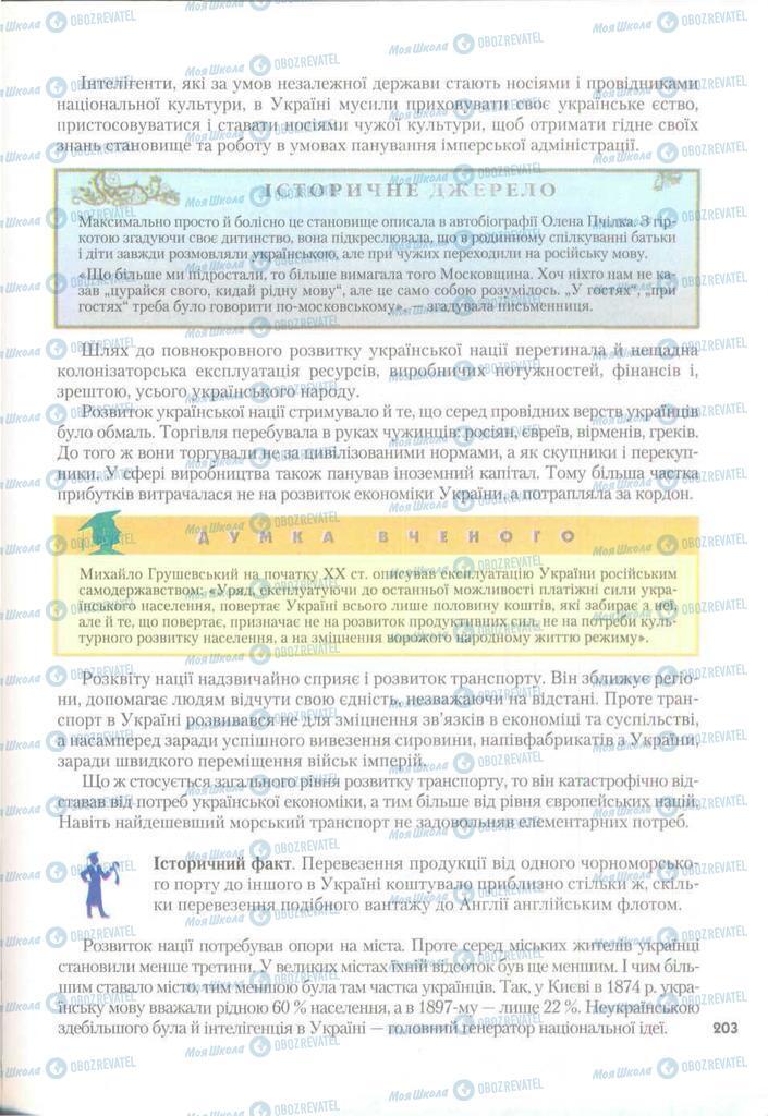 Учебники История Украины 9 класс страница 203