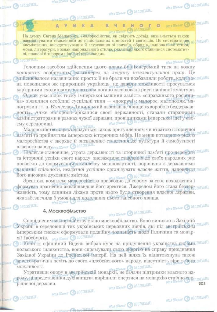 Учебники История Украины 9 класс страница 205
