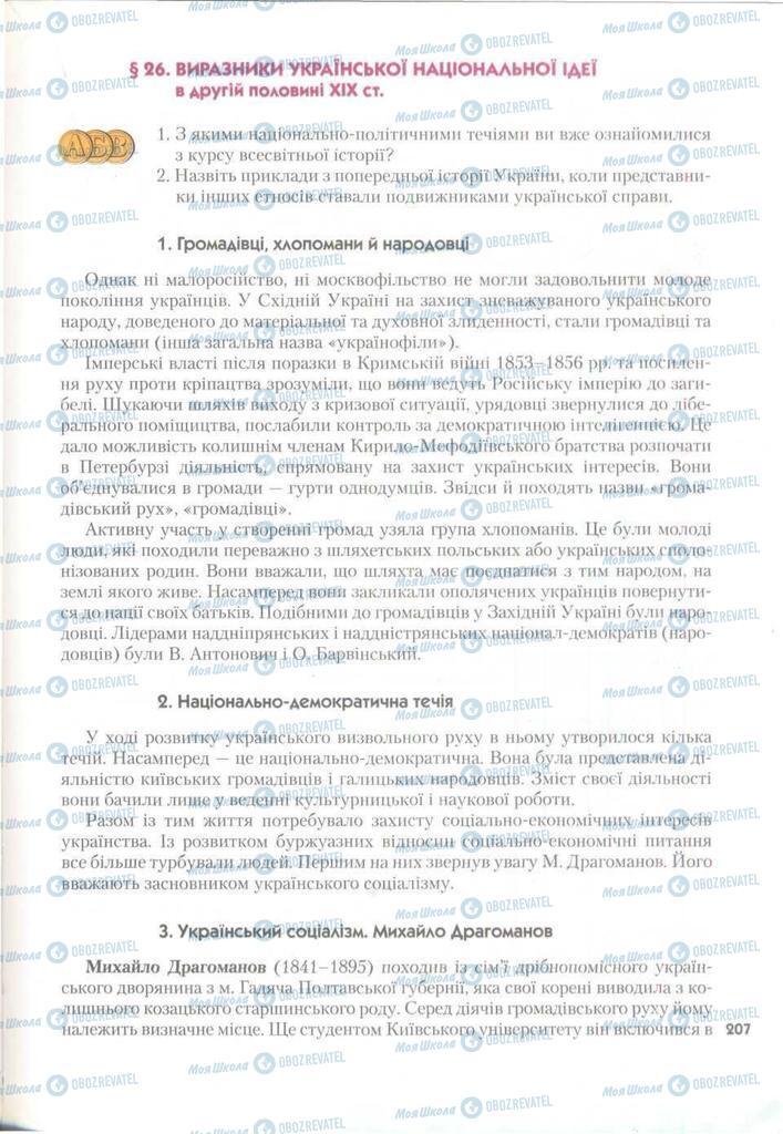 Підручники Історія України 9 клас сторінка  207