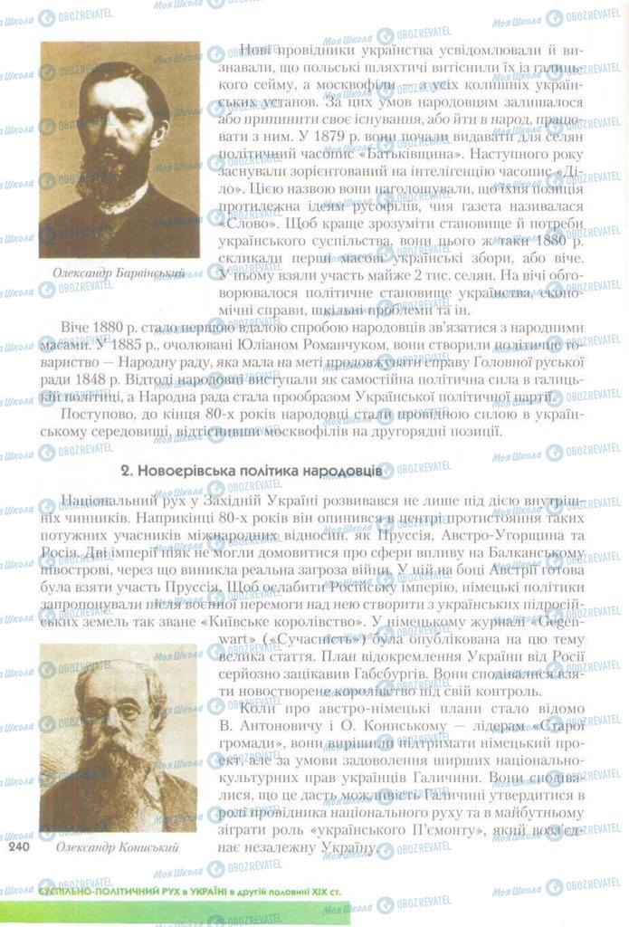 Підручники Історія України 9 клас сторінка 240
