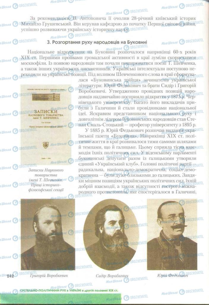 Підручники Історія України 9 клас сторінка 242