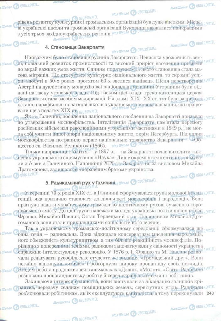 Підручники Історія України 9 клас сторінка 243