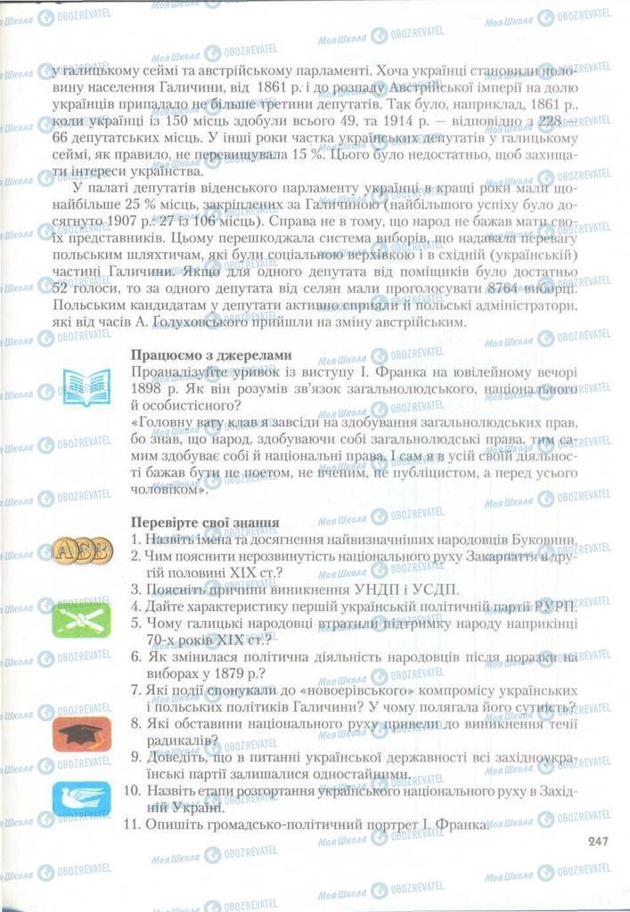 Підручники Історія України 9 клас сторінка 247