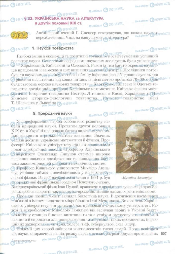 Підручники Історія України 9 клас сторінка  257