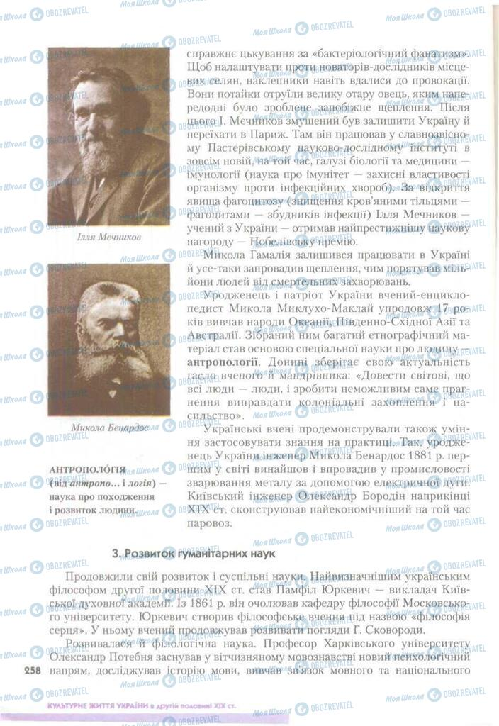 Учебники История Украины 9 класс страница 258