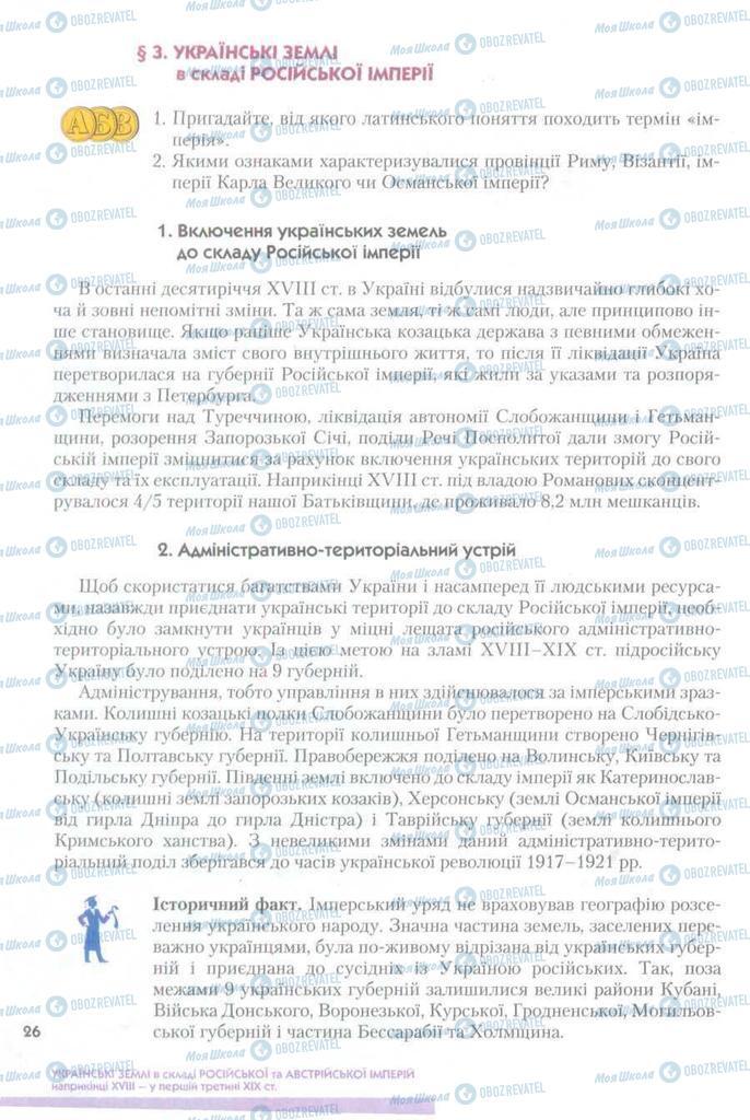Учебники История Украины 9 класс страница  26