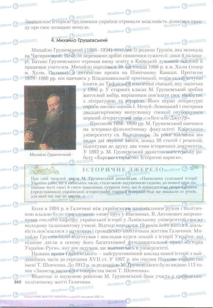 Учебники История Украины 9 класс страница 260