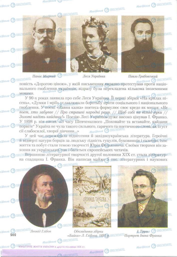 Підручники Історія України 9 клас сторінка 262