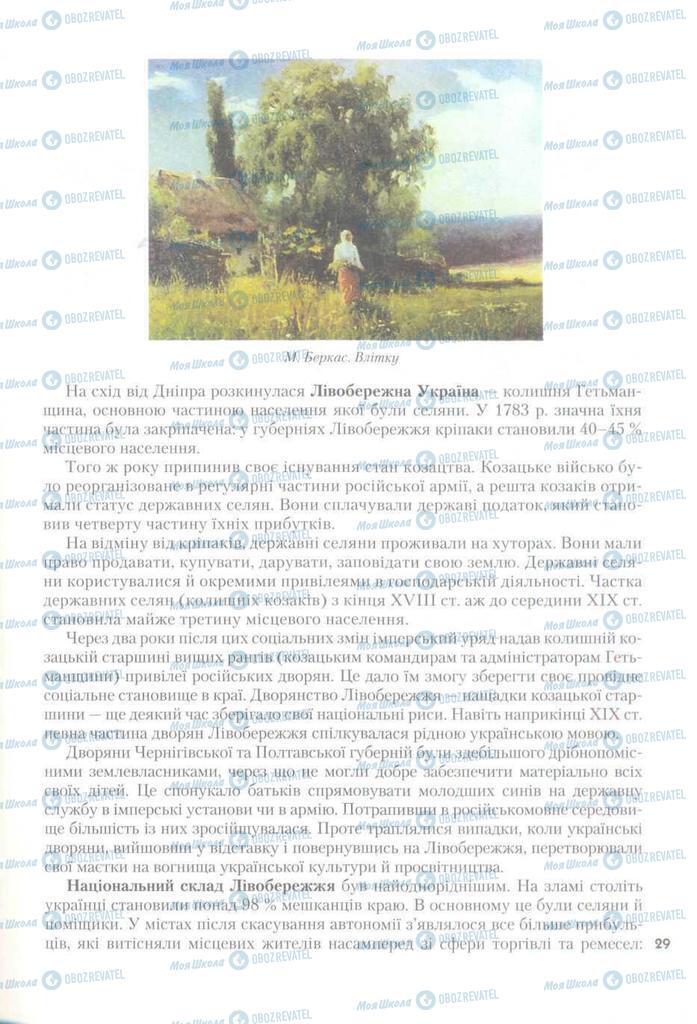 Учебники История Украины 9 класс страница 29