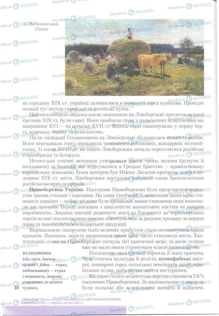 Учебники История Украины 9 класс страница 30