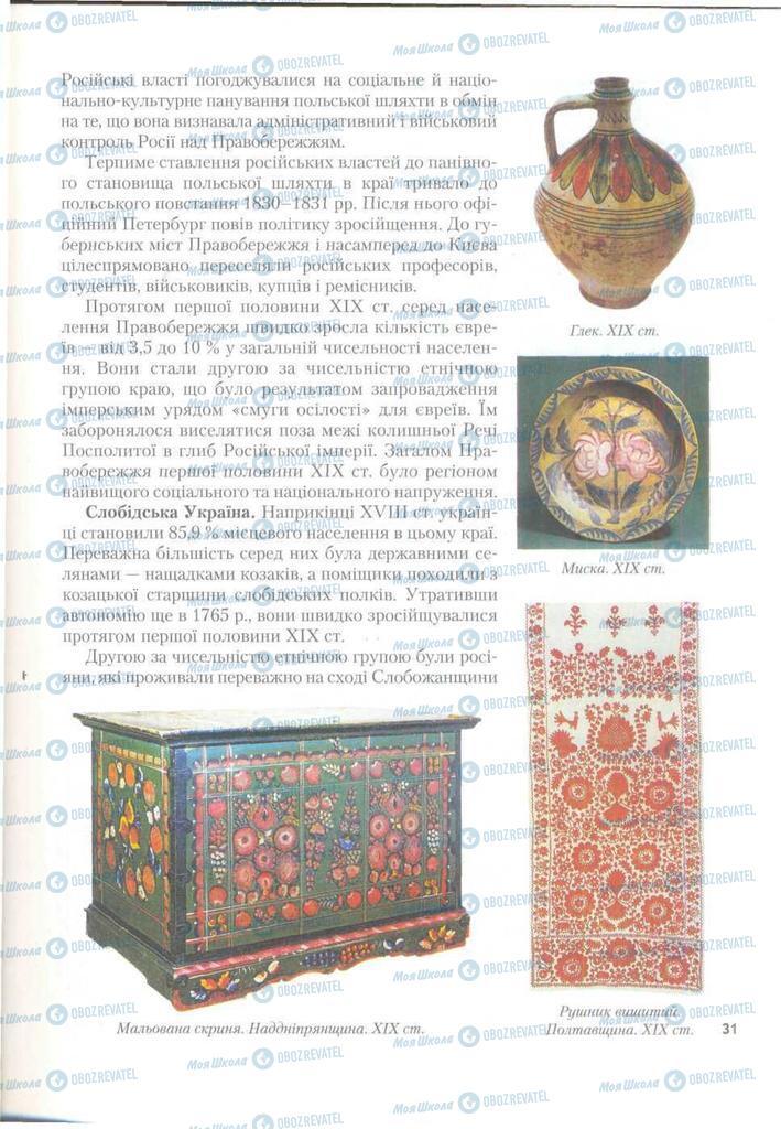 Підручники Історія України 9 клас сторінка 31