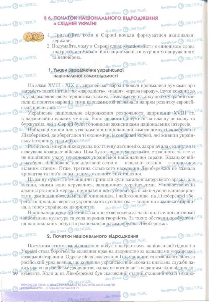 Підручники Історія України 9 клас сторінка  50